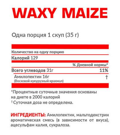 NOSOROG Nutrition Waxy Maize 1.5 kg, фото 2