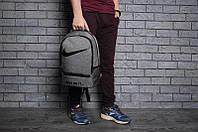 Городской рюкзак в стиле Nike Just Do It  на 2 отделения 5 цветов Серый