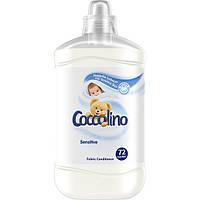Ополіскувач для прання Coccolino Sensitive 1.8 л 72 стир