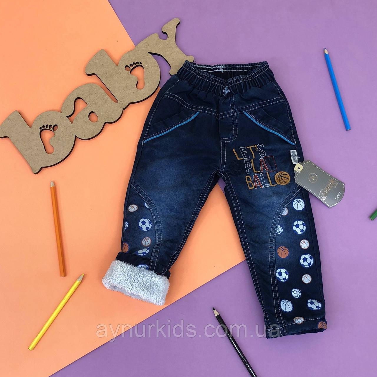 Зимние джинсы на махре для мальчика 1-2-3-4 года ОПТОМ