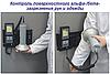 Дозиметр поверхностного радиоактивного Альфа Бета загрязнения Рук, Одежды, Человека