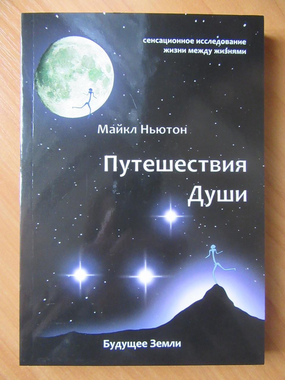 Майкл Ньютон. Путешествия души. Изучение жизни после жизни (белая бумага)