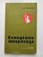 Б.Иванов Самоделки юнармейца. 1985 год. Досааф СССР