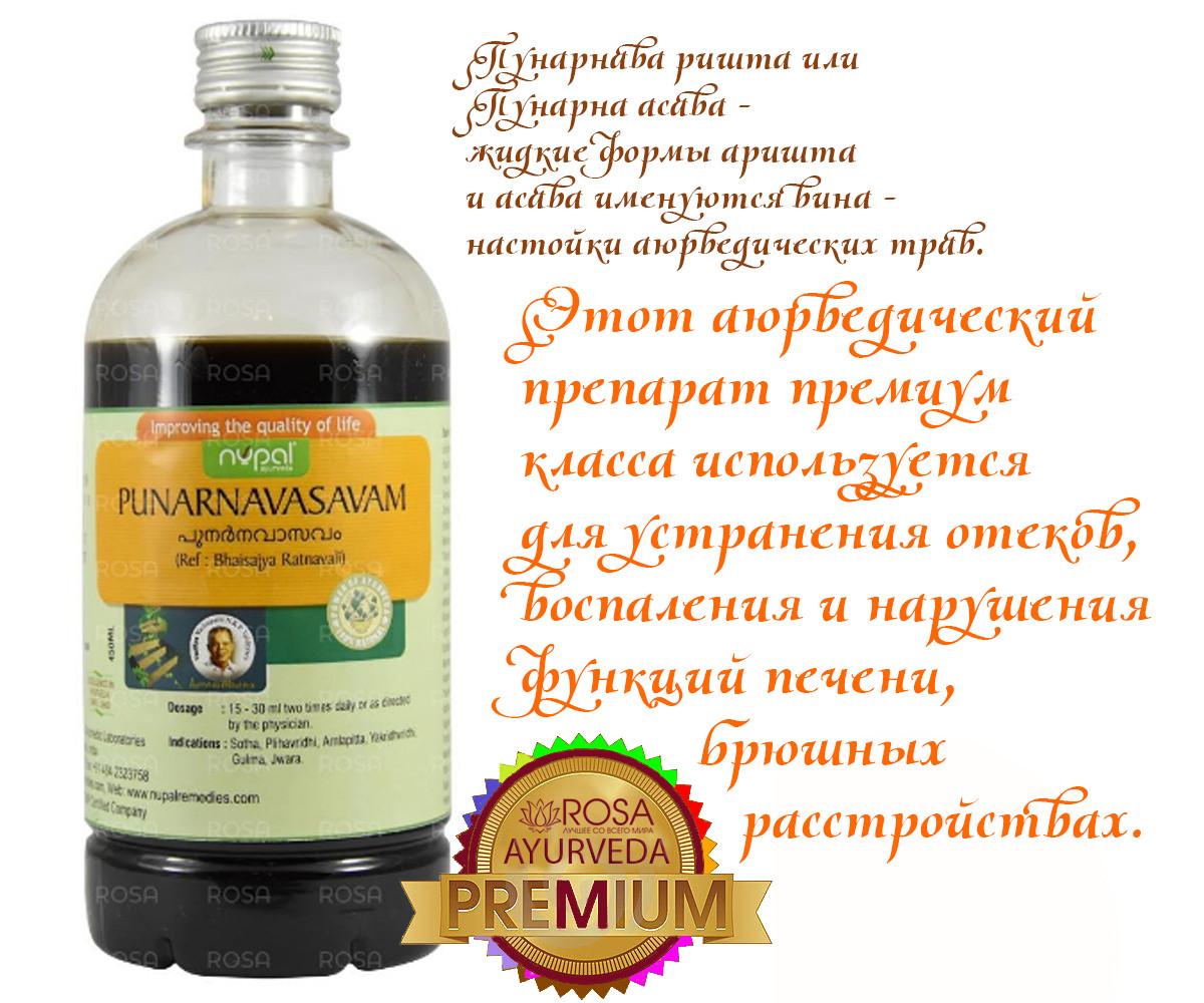 Пунарнава ришта (Punarnavasavam, Nupal Remedies), 450 мл - Аюрведа премиум класса