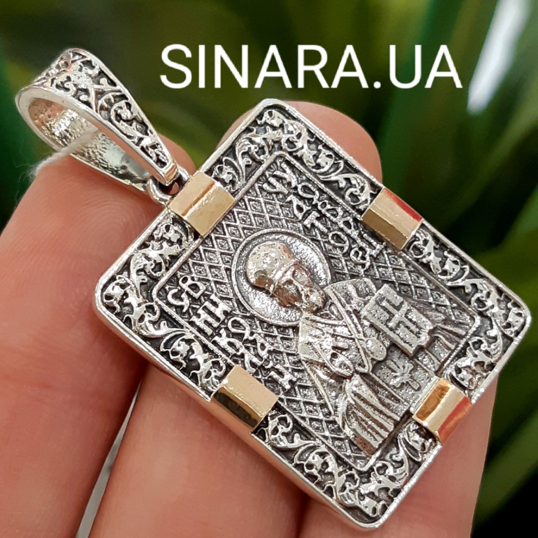 Святой Николай иконка нательная серебряная - кулон Николай Чудотворец и Святая Троица серебро