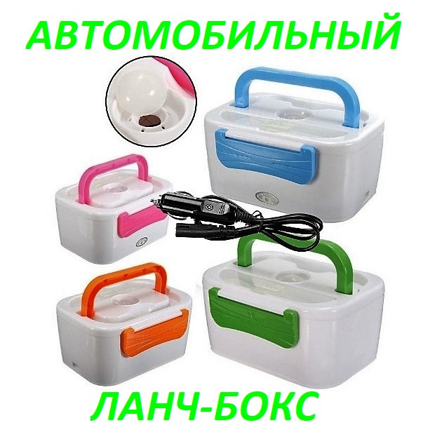 Lunch Box автомобільний (Ланч Бокс з підігрівом) The Electric Lunch Box