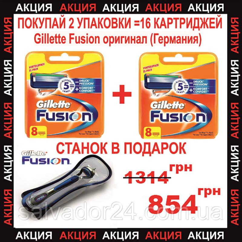 Gillette Fusion 16 шт. сменные кассеты для бритья + станок, оригинал, Германия