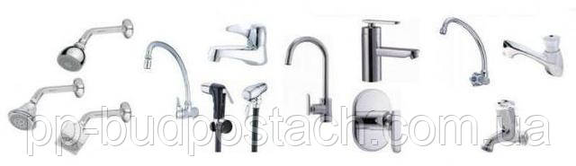 Монтаж водопровідних кранів і змішувачів, поради, побажання