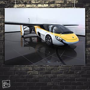 Постер Летающий автомобиль AeroMobil. Размер 60x42см (A2). Глянцевая бумага