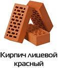 Кирпич облицовочный Евротон красный купить в Одессе