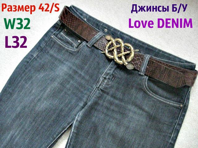 """Женские Джинсы """"Love DENIM""""+ ремень в подарок"""