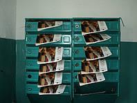 Разноска рекламы в почтовые ящики Мелитополя!Цена от 7 коп/шт! Отчет по домам, фото-отчет!