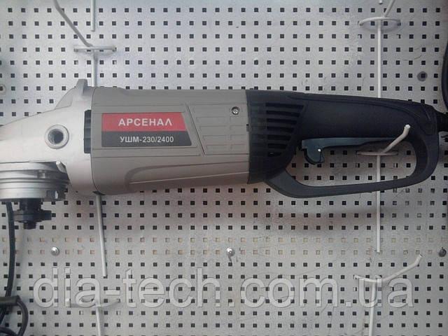 Болгарка Арсенал УШМ-230/2400