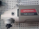 Болгарка Арсенал УШМ-230/2400, фото 2