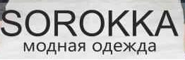 Женская одежда батал 48-62 Sorokka XL