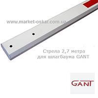 Стрела шлагбаума Gant 2.7 метра