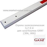 Стрела для шлагбаума Gant телескопическая