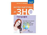 Географія. Експрес-підготовка до ЗНО 2020