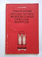 Практические методы расчета железобетонных силосных корпусов. Борис Латышев