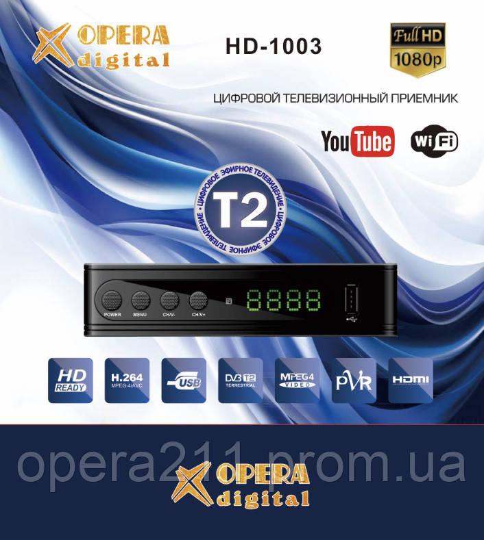 Т2 тюнер HD-1003 с поддержкой wi-fi адаптера ( OPERA DIGITAL )
