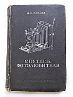 И.Соловей Спутник фотолюбителя. Пособие для начинающих. 1949 год. Твердый переплет. Владельческая подпись. Раз