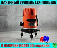 ᐉСУПЕР НОВИНКА 2018ᐉЛазерный уровень, (нивелир) LEX LXNL01--20 метров