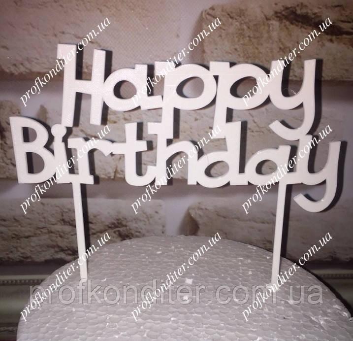 Пластиковий топер Happy Birthday №3