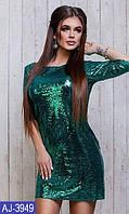 Женское платье паетки  с открытой спиной 42 44 46 размер Новинка 2018