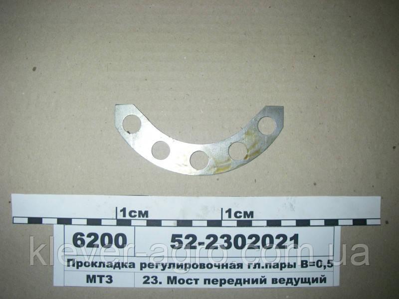 Прокладка главной пары МТЗ В=0,5 мм регулир. (пр-во МТЗ)