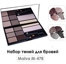 Набор теней для бровей Malva М-478