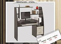 Компьютерный стол Школьник-стиль Эверест