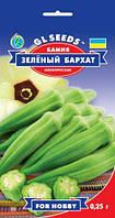 Бамия Зеленый Бархат экзот низкорослый оригинальные плоды пальцевидной формы, упаковка 0,25 г