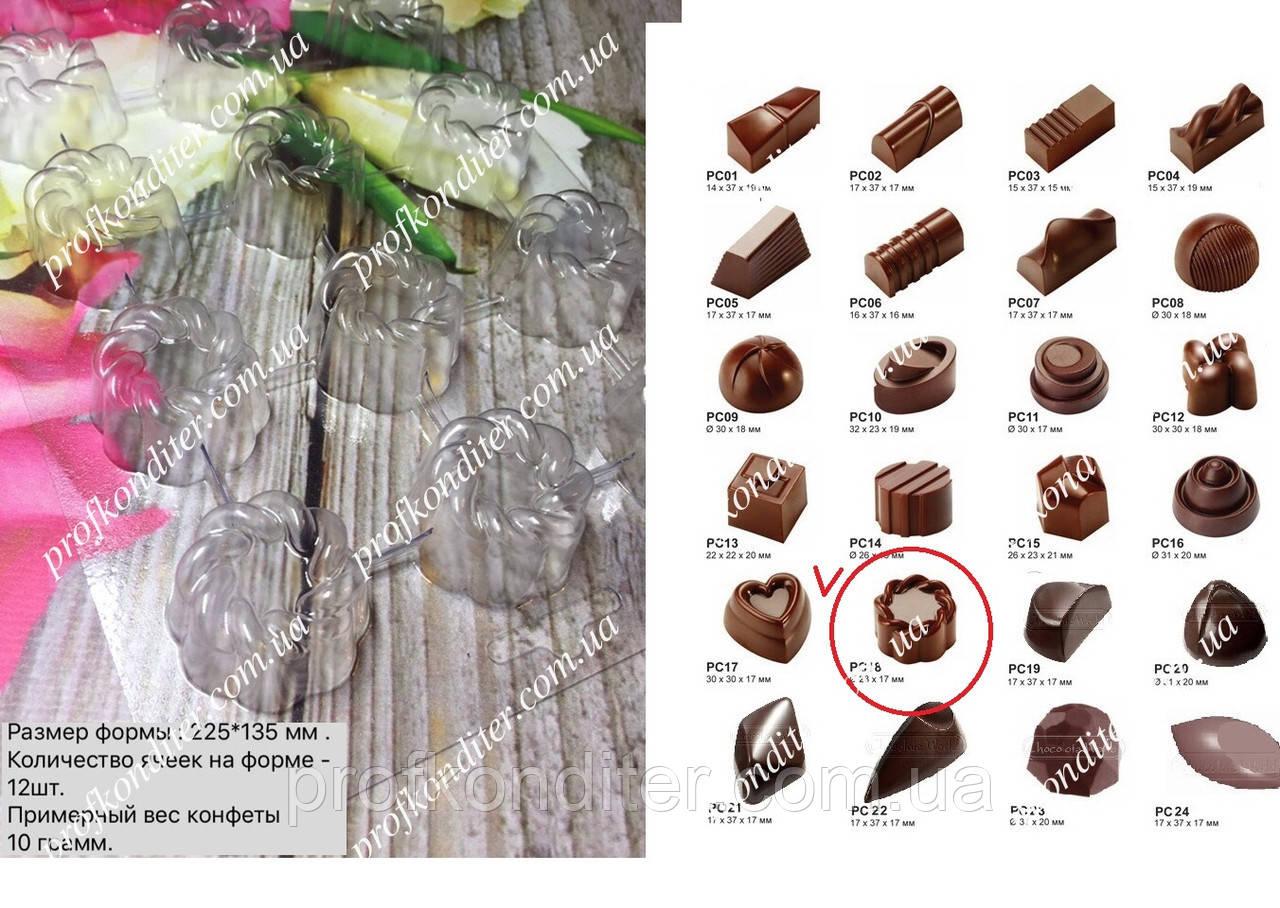 Пластиковая форма для шоколадных конфет №2
