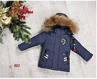Зимняя куртка 803 на 100% холлофайбере, размер 80-92 ,, фото 1