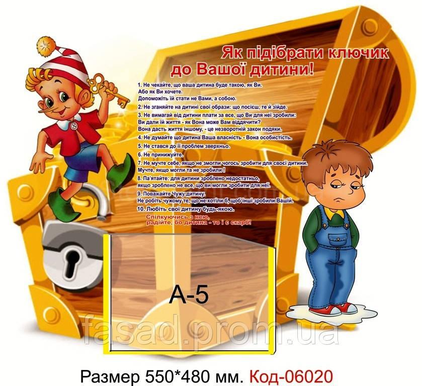 """Стенд куточок психолога """"Як підібрати ключик до Вашої дитини!"""" Код-06020"""