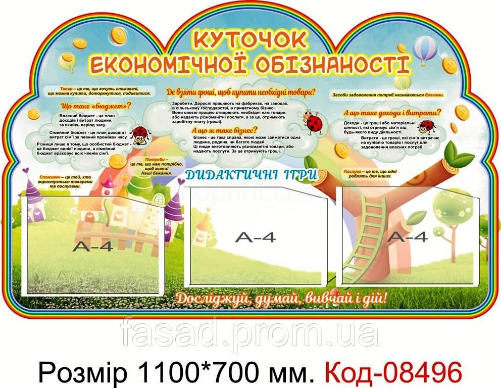 Шкільний стенд куточок економічної обізнаності Код-08496