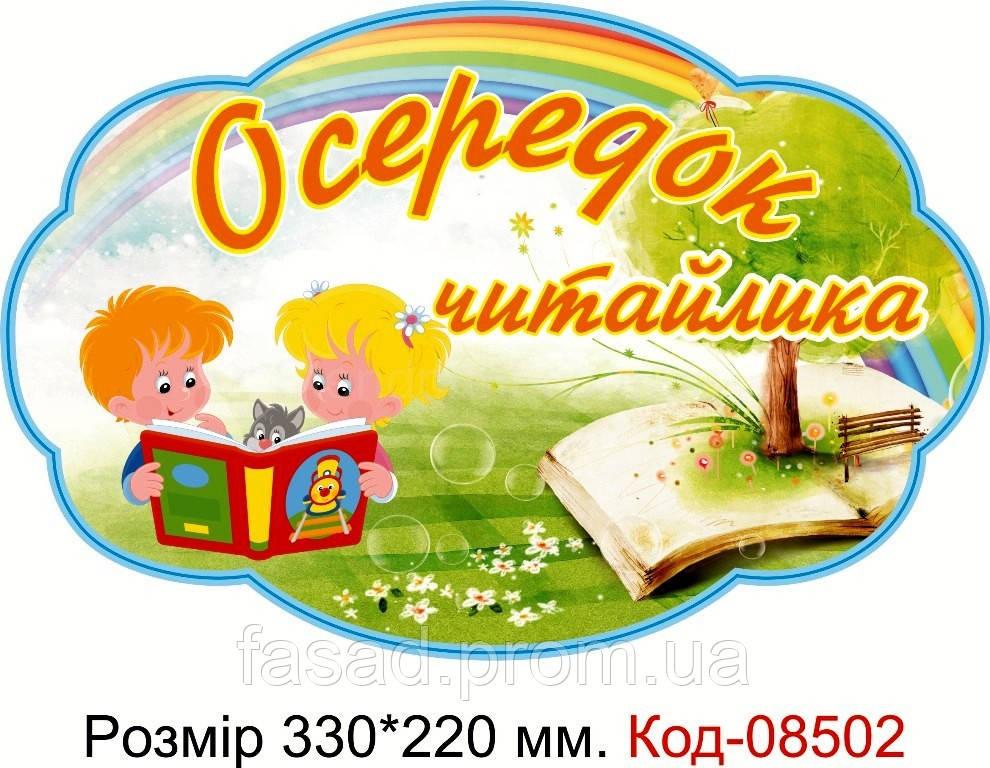 Шкільний стенд. Осередок читайлика Код-08502