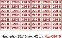 Виниловые наклейки 100*200 мм. Знак 220 в Код-08419