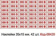 Виниловые наклейки 100*200 мм. Знак 380 в Код-08420