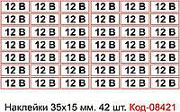 Виниловые наклейки 100*200 мм. Знак 12 в Код-08421