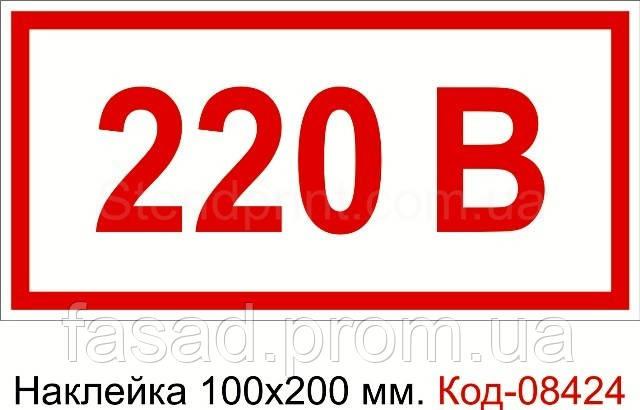 Наклейка 100*200 мм. Знак 220 вольт Код-08424