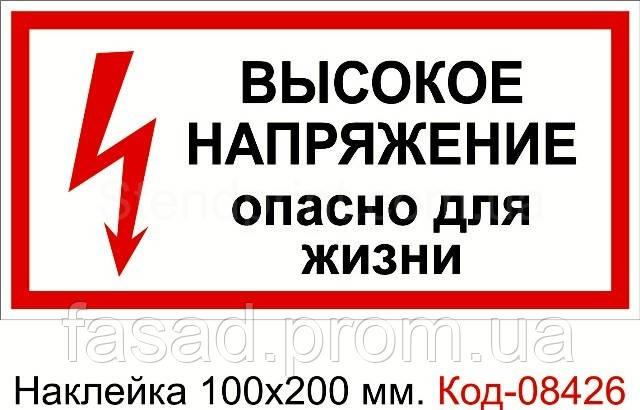 Наклейка 100*200 мм. Висока напруга Код-08426