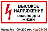 Наклейка 100*200 мм. Высокое напряжение Код-08426