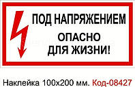 Наклейка 100*200 мм. Под напряжением Код-08427