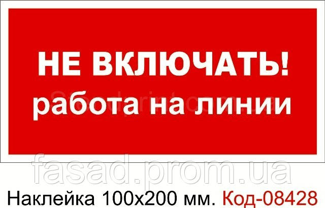 Наклейка 100*200 мм. Не вмикати робота на лінії Код-08428