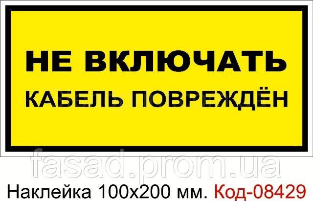 Наклейка 100*200 мм. Не вмикати кабель пошкоджений Код-08429