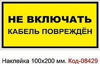 Наклейка 100*200 мм. Не включать кабель поврежден  Код-08429