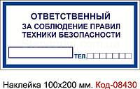 Наклейка 100*200 мм. Ответственный за технику безопасности Код-08430
