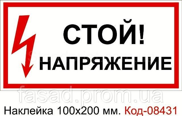 Наклейка 100*200 мм. Стій напруга Код-08431