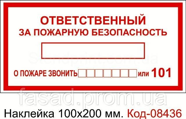 Наклейка 100*200 мм. Відповідальний за пожежну безпеку Код-08436